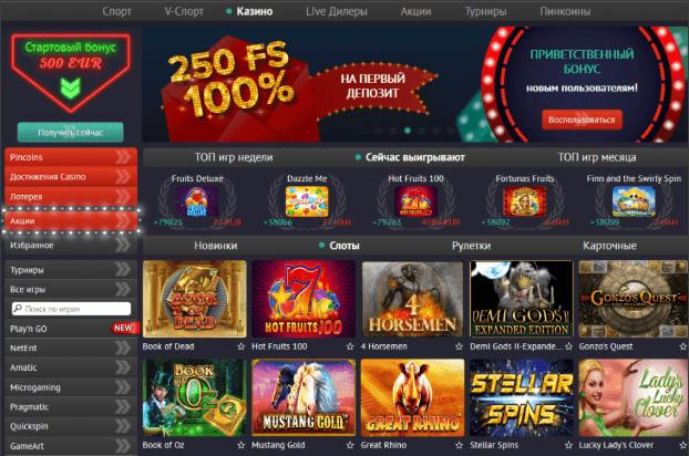 Pin Up Casino – официальный сайт