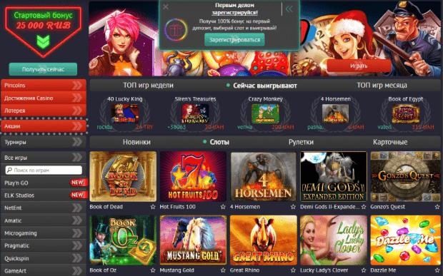 Pin Up Casino - официальный сайт
